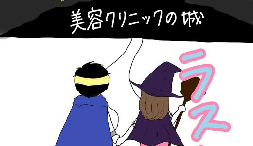 【体験談】有楽町美容外科でシミ・そばかすをレーザー除去して後悔